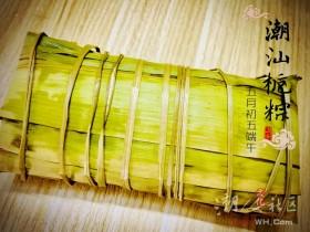 栀粽:软糯清香的潮汕碱水粽