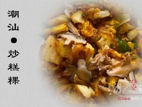 潮汕炒糕粿:外酥里嫩,甜辣同享