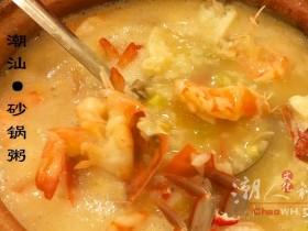潮汕砂锅粥:粥中的金牌名点