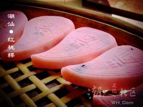 人间蟠桃:红桃粿